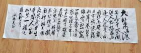 书法: (大江东去浪淘尽)  ,阎福君,辽宁省社会科学院院长