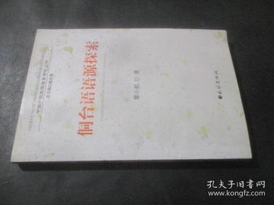 侗台语语源探索  签赠本