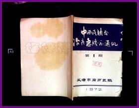 中西医结合治疗急腹症通讯 创刊号1972 1