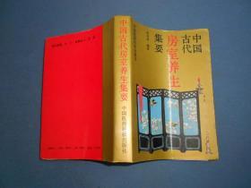 中国古代房室养生集要--91年一版一印--