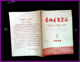 赤脚医生杂志 1975 9 韩英林签 毛语录
