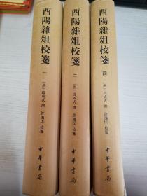 酉阳杂俎校笺(1.3.4)【实物拍图.3册合售】