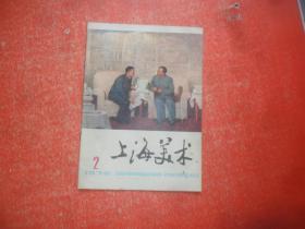 上海美术 1976年第2期