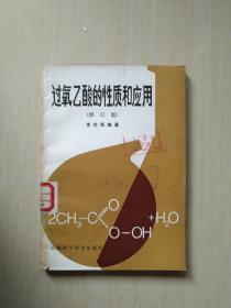 过氧乙酸的性质和应用