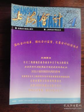 上海会计杂志2005-4 上海会计编辑部 S-294