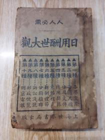 日用酬世大观/上海世界书局出版