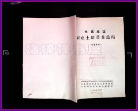 承德地区农业土壤普查总结 毛语录