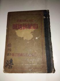 中华新地图(初中高小适用课本)