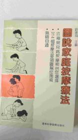 图说家庭按摩疗法