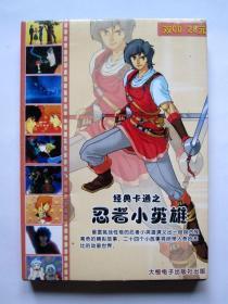 【动漫】经典卡通 忍者小英雄(2CD 24个小故事)