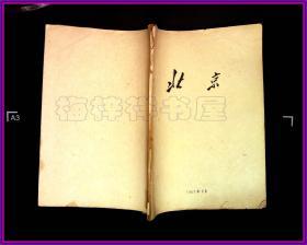 油印资料 北京概况1965  8