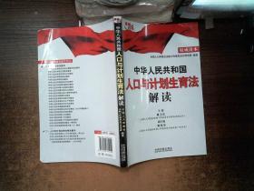 中华人民共和国人口与计划生育法解读...