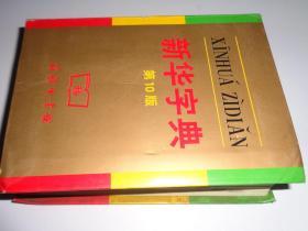 新华字典【】第10版