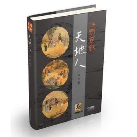九州百戏(天地人)(精) 正版 张品  9787552311396