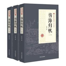 情海归帆(上中下)/民国通俗小说典藏文库 正版   9787503484469