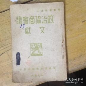 政治招商会议文献(1946年古代书籍)