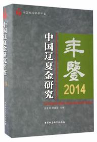 中国辽夏金研究年鉴(2014中国社会科学年鉴)(精) 正版 史金波、宋德金  9787516193938