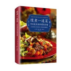 慢煮一道菜(350道经典西餐食谱)(精) 正版 朱莉罗索, 希拉卢金斯  9787544287692