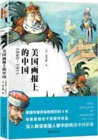 美国画报上的中国:1840-1911 正版 张文献  9787301283943