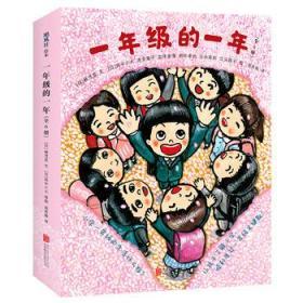 一年级的一年(共6册) 正版 【日】楠茂宣 文 【日】田中六大 等图  9787559607539