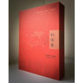 CD红楼梦(八七版电视剧原声回顾经典珍藏)(精) 正版 王立平  9787888893269