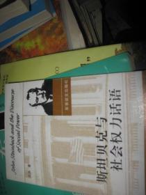 斯坦贝克与社会权力话语【英文版】 有藏章
