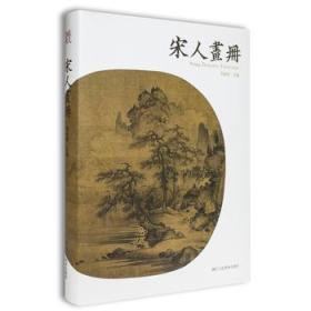 宋人画册(精) 正版 郑振铎  9787534049255