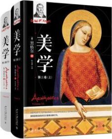 正版 美学(第三卷)(上下) (德)黑格尔  北京大学出版社 正版 (德)黑格尔  9787301281024