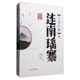 大美村寨(连南瑶寨)(精) 正版 唐孝祥,罗杨  9787508751399