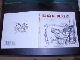 温瑞和风景画 油画 水彩 钢笔速写(作者签名赠书12开精装)070209