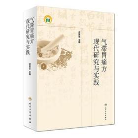 气滞胃痛方现代研究与实践 正版 孟宪生  9787117266116