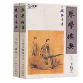 琴学备要(上下手稿本) 正版 顾梅羹  9787806674536