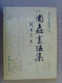 周森:《周森书法集》刘大为题/中华左手反书第一人(签名本)
