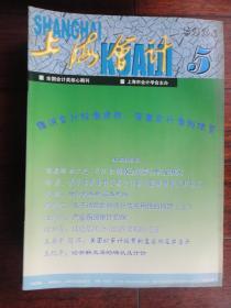 上海会计杂志2005-5 上海会计编辑部 S-295