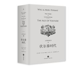 伏尔泰时代(精)/文明的故事 正版 威尔杜兰特 阿里尔杜兰特著,台湾幼狮文化  9787545541328