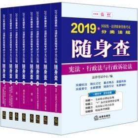 2019年国家统一法律职业资格考试分类法规随身查(共8册) 正版 法律考试中心  9787519728939