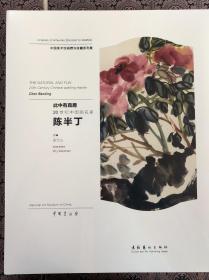 此中有真趣 20世纪中国画名家陈半丁