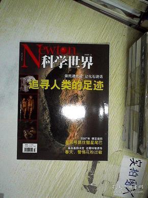 科学世界   2006年第3期