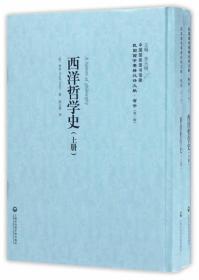 西洋哲学史(上下)(精)/民国西学要籍汉译文献 正版 梯利  9787552017380