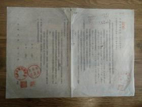 1955年武汉市建设局和武汉市城市测量队签署的汉阳区倒口居住区道路工程合同一份,品好包快递。