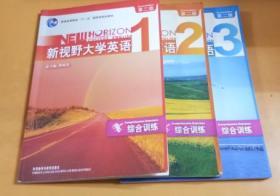 新视野大学英语1(综合训练1-3册)(第2版)