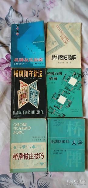 桥牌书6本见图