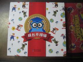 幼儿成长好品格经典绘本系列 10本和售