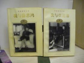 蒋碧薇回忆录(上下两册全)【上册我与徐悲鸿;下册我与张道藩】95年一版一印