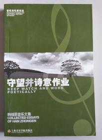 正版 守望并诗意作业:韩锺恩音乐文集9787806922385