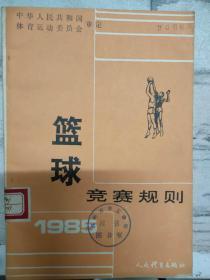 《篮球竞赛规则 1985》