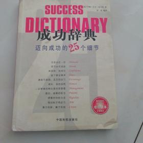 成功辞典:迈向成功的25个细节