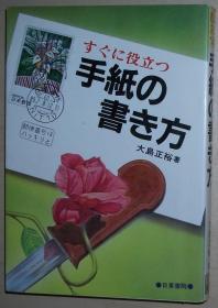 日文原版书 すぐに役立つ手纸の书き方 大岛正裕 /书信写法