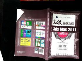 中文版 3ds MaX2011基础与应用 高级案例教程