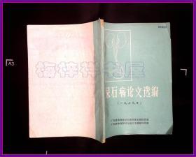 尿石病论文选编 1979